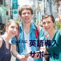 ビジネスに英語導入サポート(ベーシック) 英会話で外国人観光客インバウンド対策