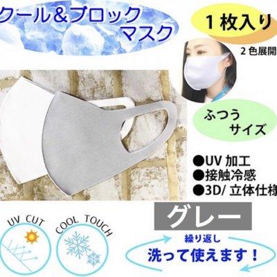【只今送料無料!】夏のひんやりマスク・接触冷感マスク|UVカット|洗って繰り返し使える3D立体マスク(グレー)1枚入り・お一人様3枚まで【スマートレター便でポスト投函】