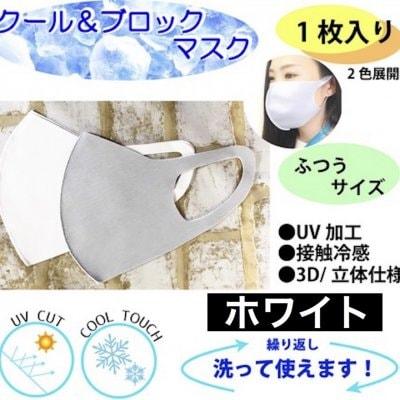 夏のひんやりマスク・接触冷感マスク|UVカット|洗って繰り返し使える3D立体マスク(ホワイト)1枚入り・お一人様3枚まで【スマートレター便でポスト投函】