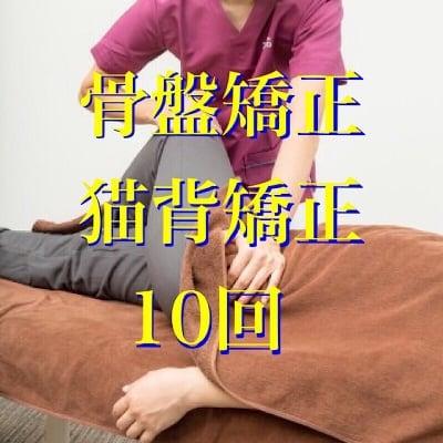 阪神西宮/MUGEN鍼灸整骨院/整体(骨盤矯正・猫背矯正)コースの回数券10回