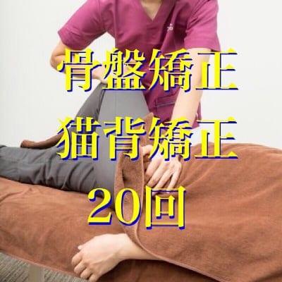 阪神西宮/MUGEN鍼灸整骨院/整体(骨盤矯正・猫背矯正)コースの回数券20回
