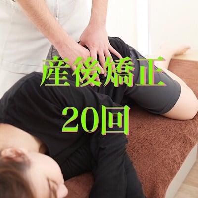 阪神西宮/MUGEN鍼灸整骨院/産後矯正コースの回数券20回