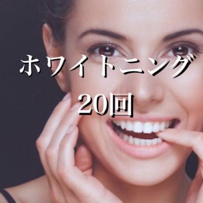 阪神西宮/MUGEN鍼灸整骨院/歯のセルフホワイトニングの回数券20回