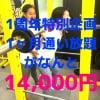阪神西宮/MUGEN(ムゲン)鍼灸整骨院×パーソナルトレーニングジム1周年特別企画1ヶ月通い放題チケット