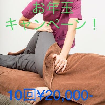 阪神西宮/MUGEN(ムゲン)鍼灸整骨院×GYM/お年玉キャンペーン!骨盤・猫背矯正10回チケット