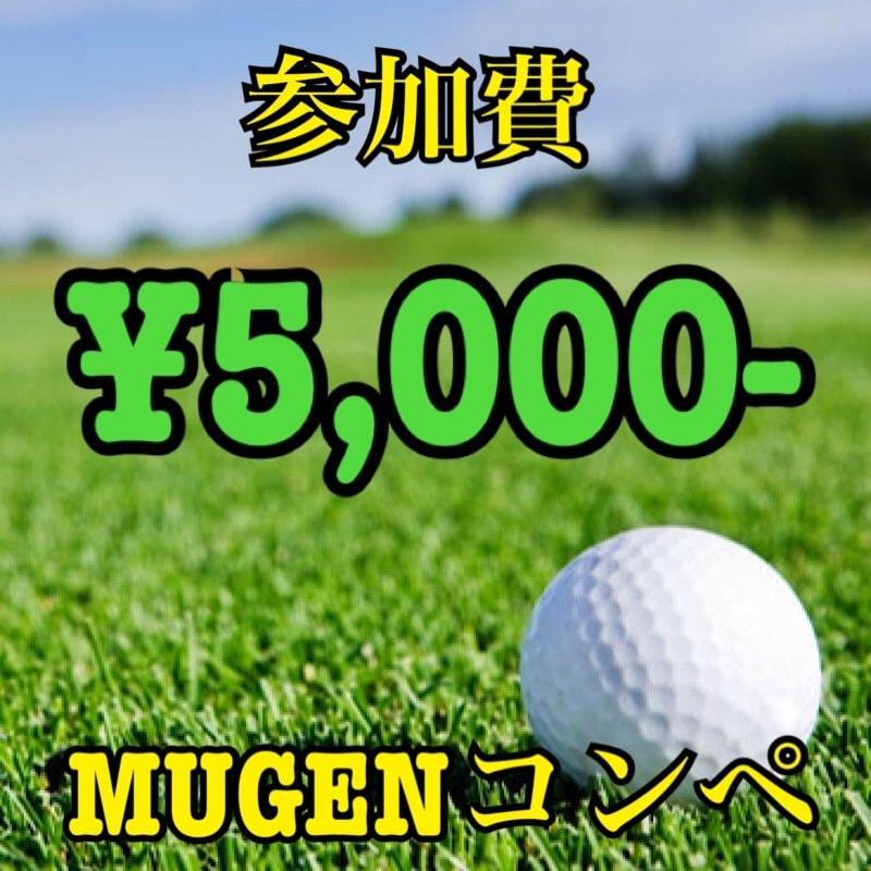 MUGENゴルフコンペ 参加費のイメージその1