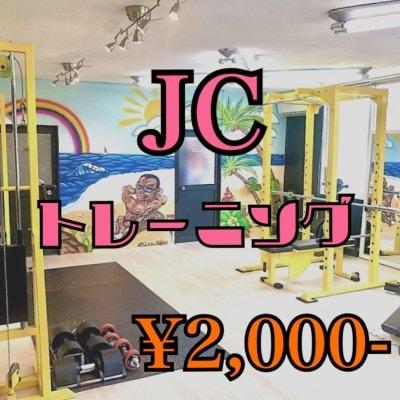 <JCの方専用>トレーニングチケット