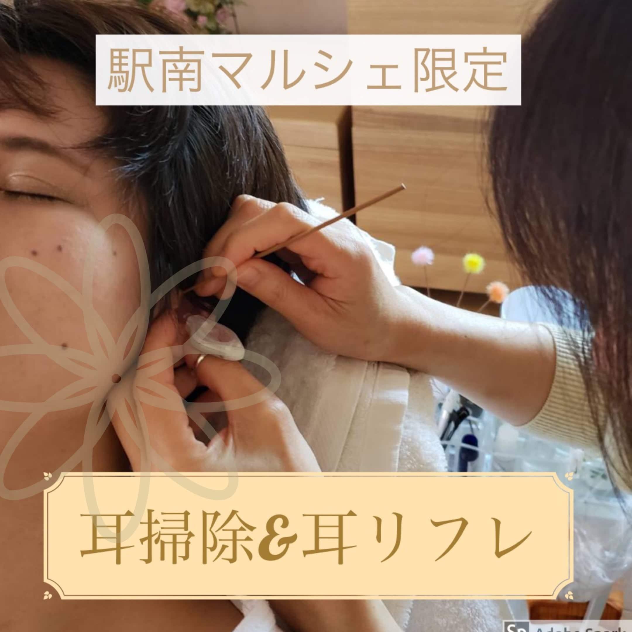 新潟駅南リアルマルシェ限定☆気持ちいい耳そうじ&耳リフレのイメージその1