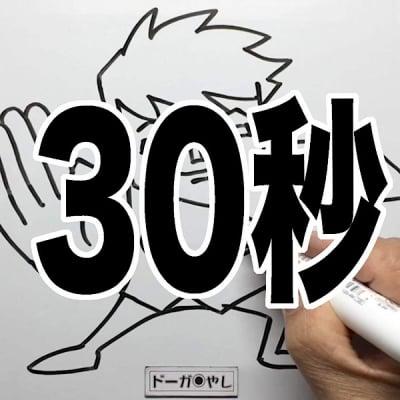ホワイトボード・アニメーション(30秒用)
