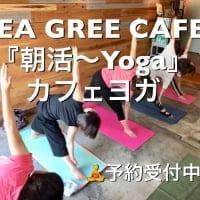 【終了】6月1日(金)カフェヨガ ★【SEA  GREEN  CAFE 】小田原富水カフェヨガ (初心者大歓迎)