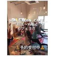 【終了】9月14日(金)カフェヨガ★【SEA  GREEN  CAFE 】小田原富水カフェヨガ (初心者大歓迎)