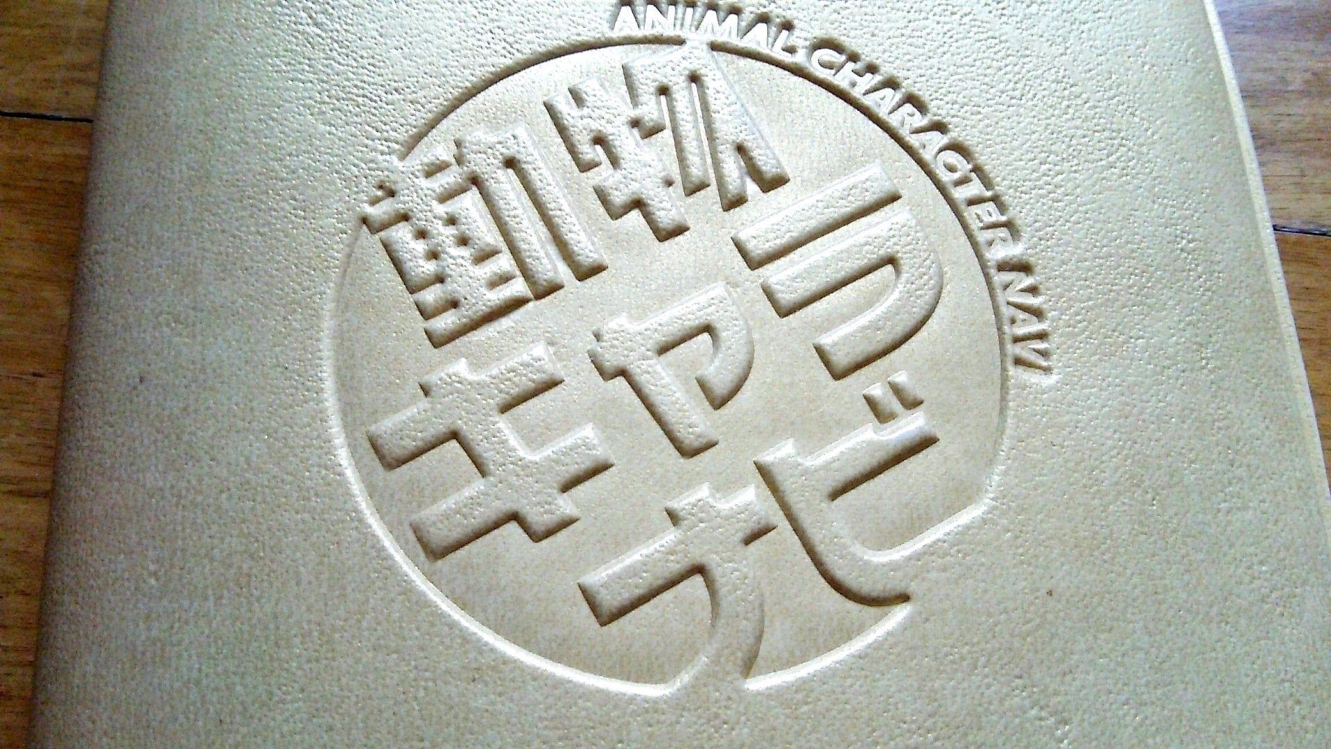 運氣アゲアゲ2020年手帳活用セミナー9/20のイメージその2