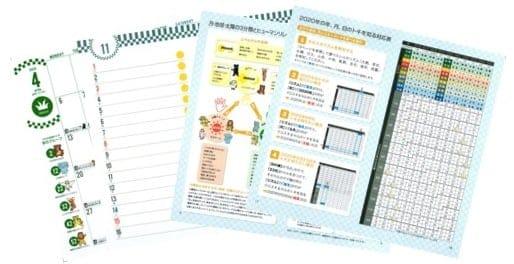 運氣アゲアゲ2020年手帳活用セミナー9/20のイメージその3