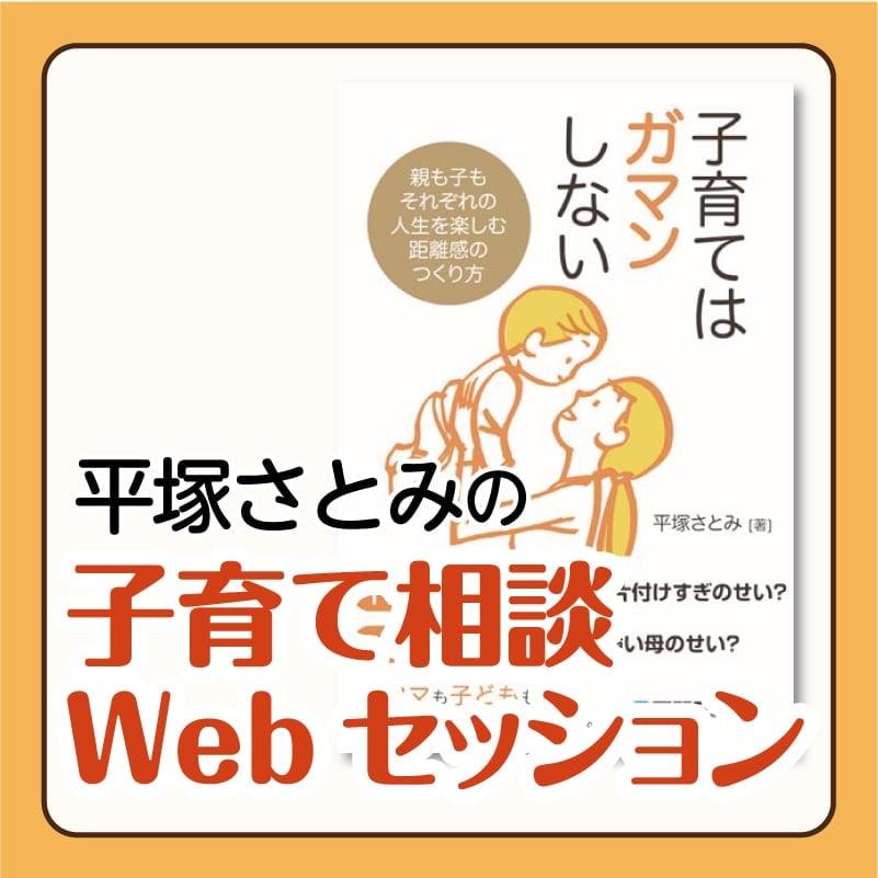 子育て相談Webセッションのイメージその1