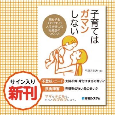 平塚さとみの新刊『子育てはガマンしない』