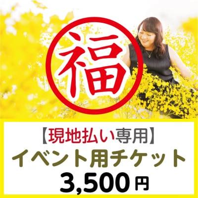 イベント用Webチケット3500円(現地払い限定)