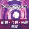 前世・今世・来世鑑定 Reincarnation