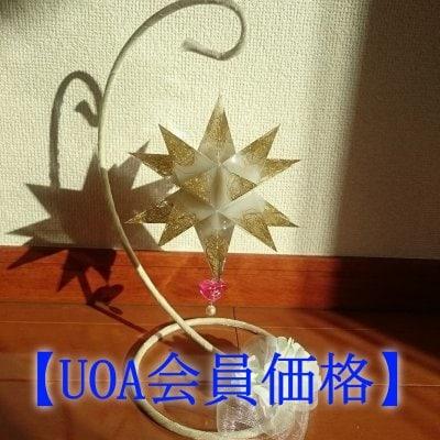 【11/4,5】シリウス オンライン講座(教材)※UOA会員価格