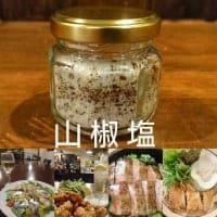 寅五郎飯店オリジナル山椒塩50グラム