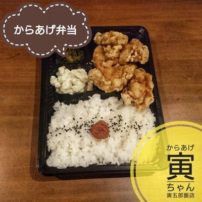唐揚げ弁当/唐揚げ寅ちゃん/寅五郎飯店