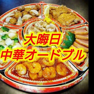 大晦日用中華オードブル(5〜6人前)