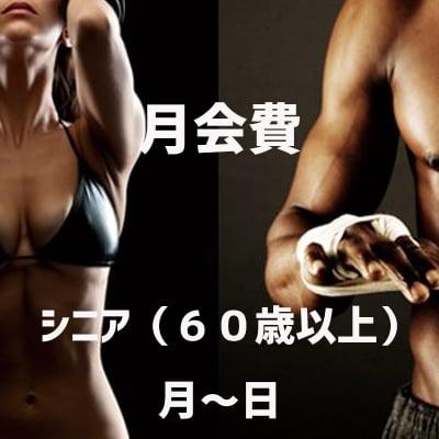 野口ボクシングジム・月会費《60才以上のシニア(月〜金)