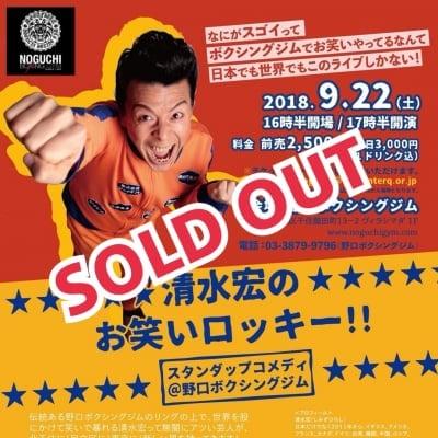 2018.9.22(土)◇清水宏のお笑いロッキー!!◇スタンダップコメディ@野口ボクシングジム