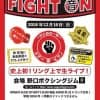 【前売り】2018.12.16(日)◇北千住発 FIGHT ON@野口ボクシングジム