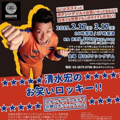 2019.3.17(日)◇清水宏のお笑いロッキー!!◇スタンダップコメディ@野口ボクシングジム