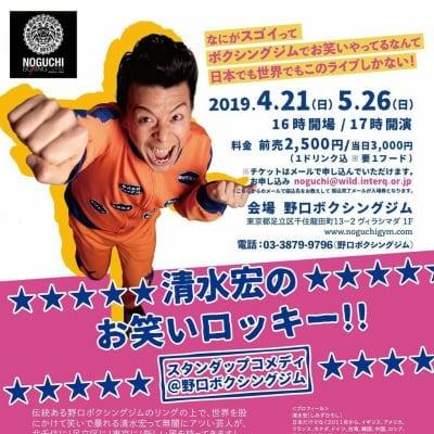 2019.5.26(日) 清水宏のお笑いロッキー!!◇スタンダップコメディ@野口ボクシングジム