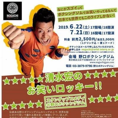2019.7.21(日)清水宏のお笑いロッキー!!◇スタンダップコメディ@野口ボクシングジム