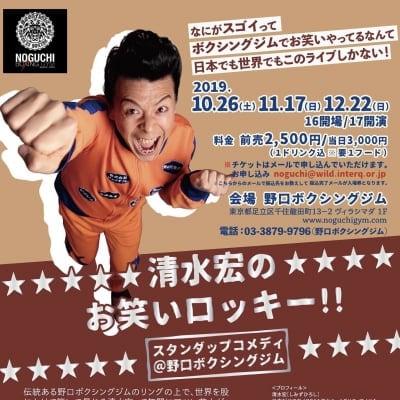 2019.10.26(土) 清水宏のお笑いロッキー!!◇スタンダップコメディ@野口ボクシングジム