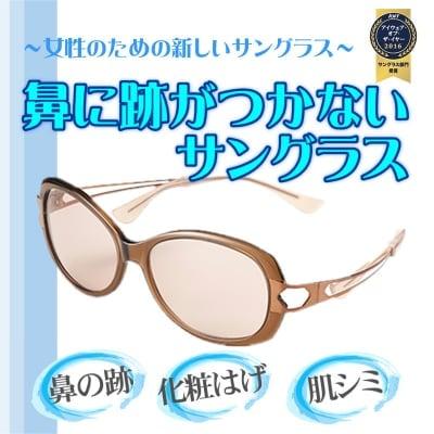 【鼻の跡がつかないサングラス】ちょこサン (FG24500 BR Sサイズ)