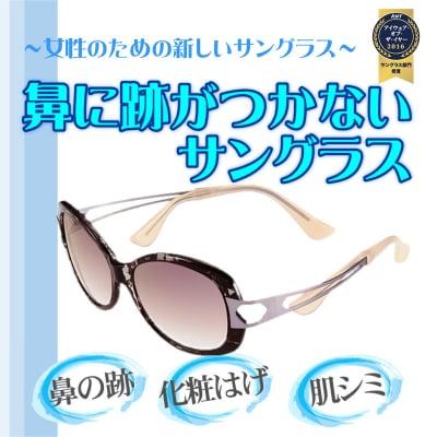 【鼻の跡がつかないサングラス】ちょこサン (FG24501 GR Mサイズ)