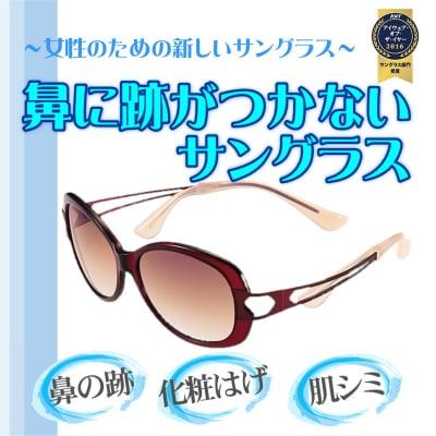 【鼻の跡がつかないサングラス】ちょこサン (FG24501 WI Mサイズ)