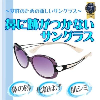 【鼻の跡がつかないサングラス】ちょこサン (FG45000 PU Sサイズ)