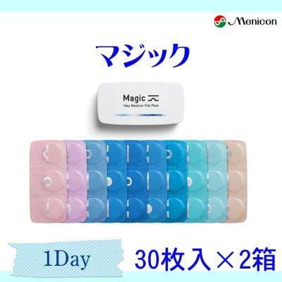 マジック  30枚入り 左右1箱ずつ 1セット