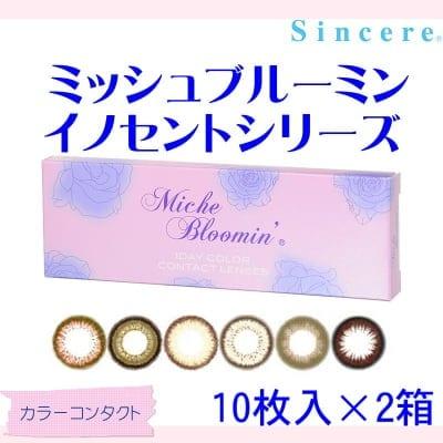 ミッシュブルーミン イノセントシリーズ 10枚入り 左右1箱ずつ 1セット