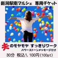 夫のモヤモヤ すっきりワーク【11月15日新潟駅南マルシェ専用チケット】