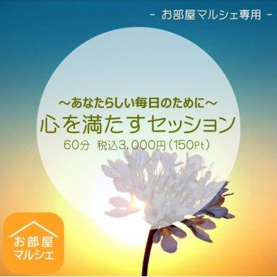 【お部屋マルシェ専用】心を満たすセッションチケット