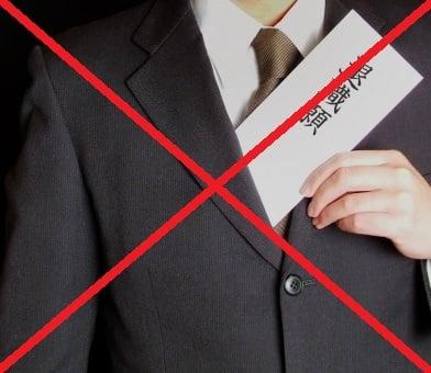 ☆起業する方へ☆会社はすぐに【辞めてはいけない!】ご相談チケットのイメージその1