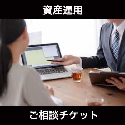 資産運用ご相談チケット【1時間】