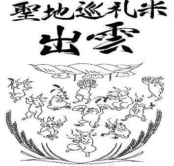 【玄米】聖地巡礼米 1㎏