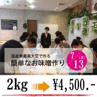 7/13 国産無農薬大豆で作る 簡単なお味噌作り   2kg