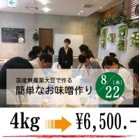 8/22 国産無農薬大豆で作る 簡単なお味噌作り   4kg