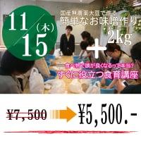 11/15(木) 国産無農薬大豆で作る 簡単なお味噌作り2kg + すぐに役立つ食育講座('腸について')