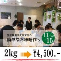 11/15 国産無農薬大豆で作る 簡単なお味噌作り   2kg