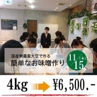 11/15 国産無農薬大豆で作る 簡単なお味噌作り   4kg
