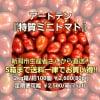 アートテン特質ミニトマト2kg箱 (5箱まで送料一律)