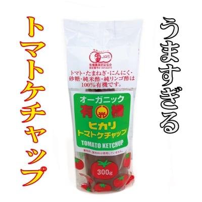 有機トマトケチャップ3本セット